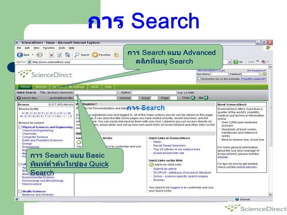 การ Search การ Search แบบ Advanced คลิกที่เมนู Search การ Search