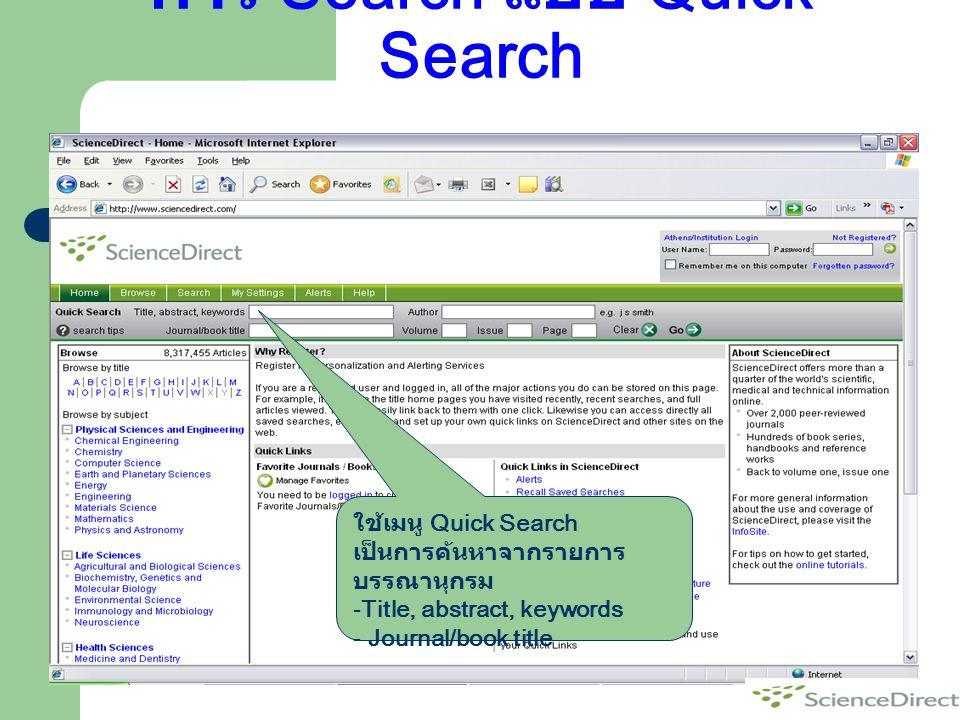 การ Search แบบ Quick Search