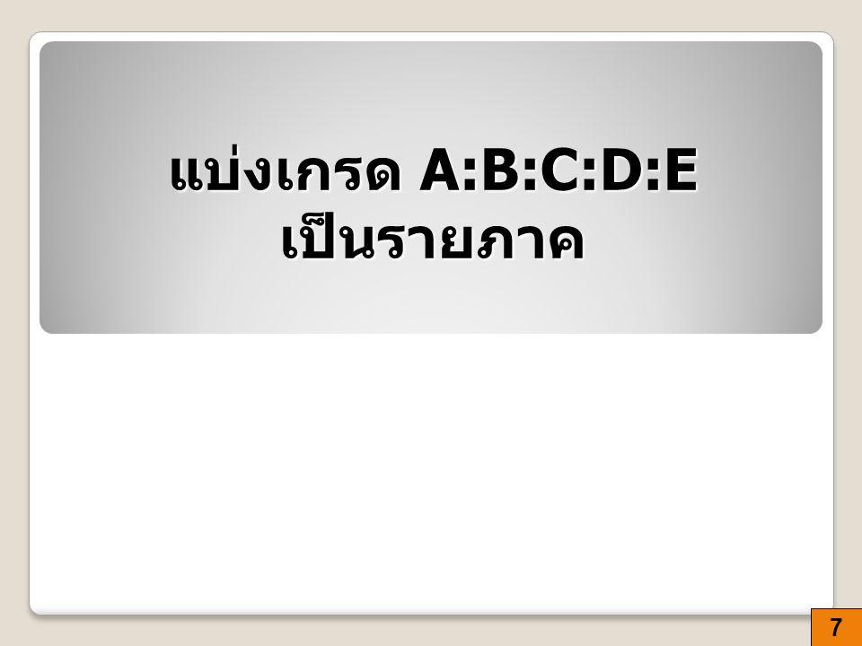 แบ่งเกรด A:B:C:D:E เป็นรายภาค