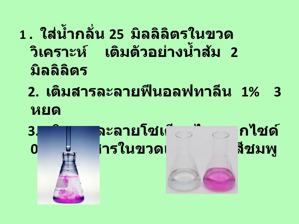 2. เติมสารละลายฟีนอลฟทาลีน 1% 3 หยด