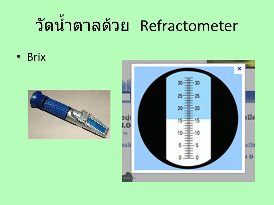 วัดน้ำตาลด้วย Refractometer