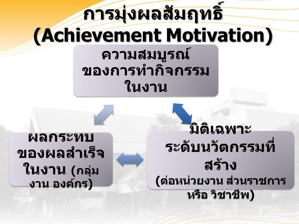 การมุ่งผลสัมฤทธิ์ (Achievement Motivation)