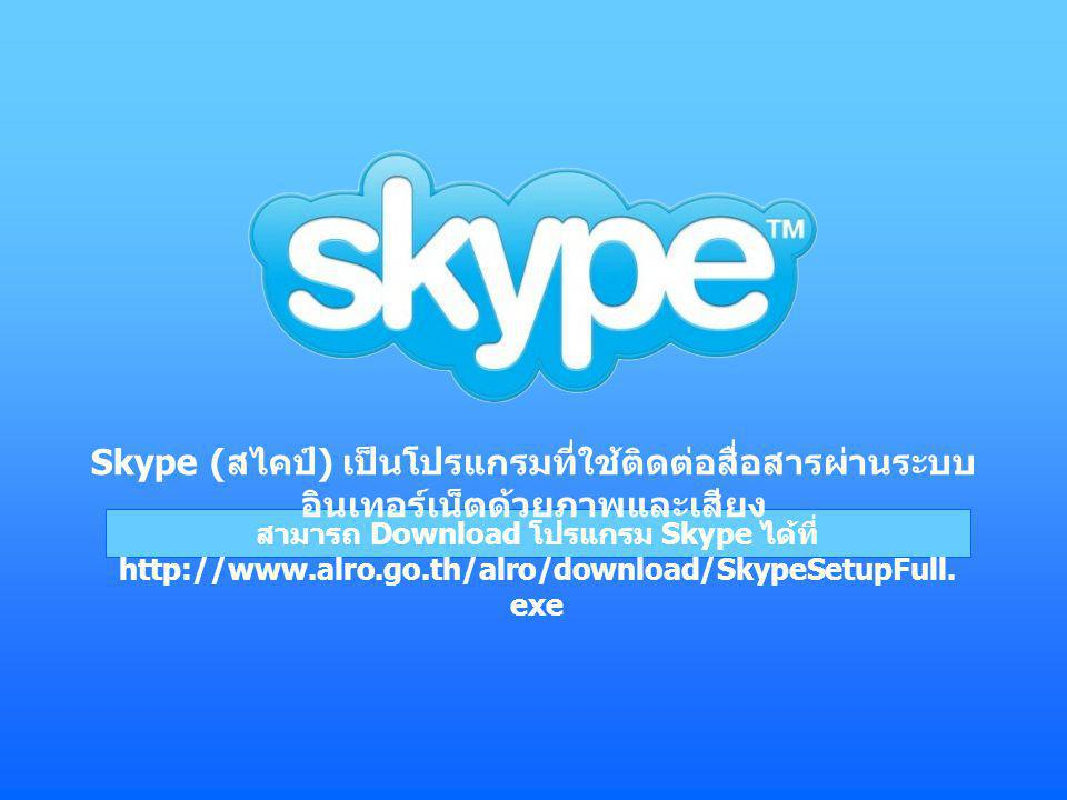 Skype (สไคป์) เป็นโปรแกรมที่ใช้ติดต่อสื่อสารผ่านระบบอินเทอร์เน็ตด้วยภาพและเสียง