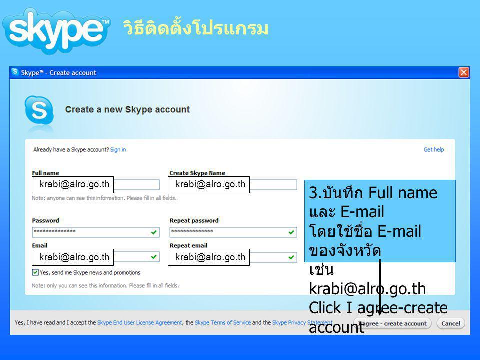 วิธีติดตั้งโปรแกรม 3.บันทึก Full name และ E-mail