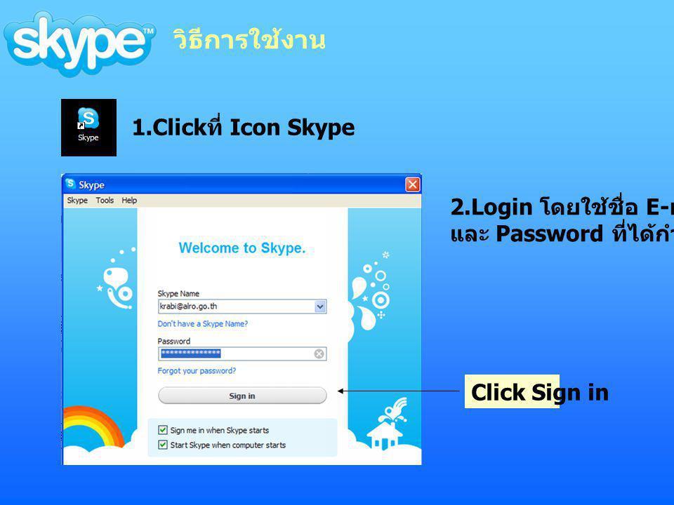 วิธีการใช้งาน 1.Clickที่ Icon Skype 2.Login โดยใช้ชื่อ E-mail จังหวัด
