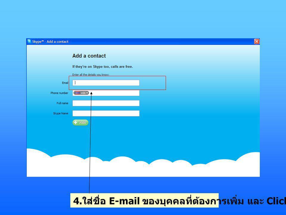 4.ใส่ชื่อ E-mail ของบุคคลที่ต้องการเพิ่ม และ Click Add