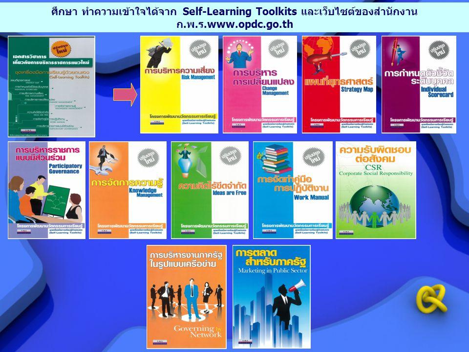 ศึกษา ทำความเข้าใจได้จาก Self-Learning Toolkits และเว็บไซต์ของสำนักงาน ก.พ.ร.www.opdc.go.th