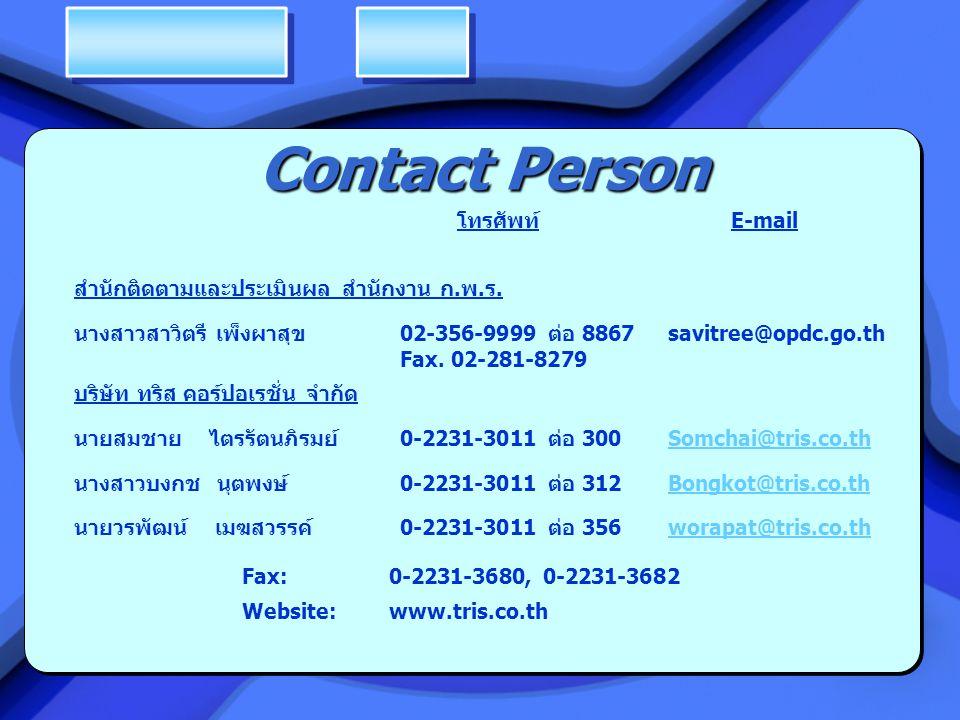 Contact Person ____ __ โทรศัพท์ E-mail