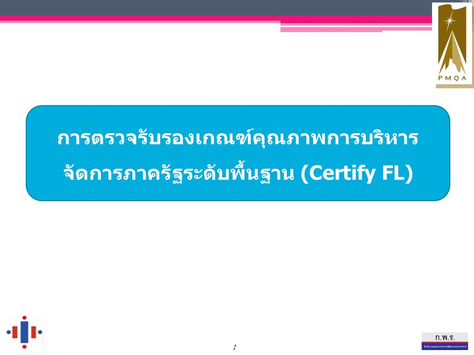 การตรวจรับรองเกณฑ์คุณภาพการบริหาร จัดการภาครัฐระดับพื้นฐาน (Certify FL)