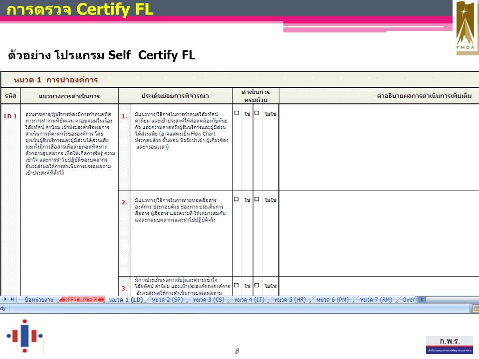 การตรวจ Certify FL ตัวอย่าง โปรแกรม Self Certify FL 8