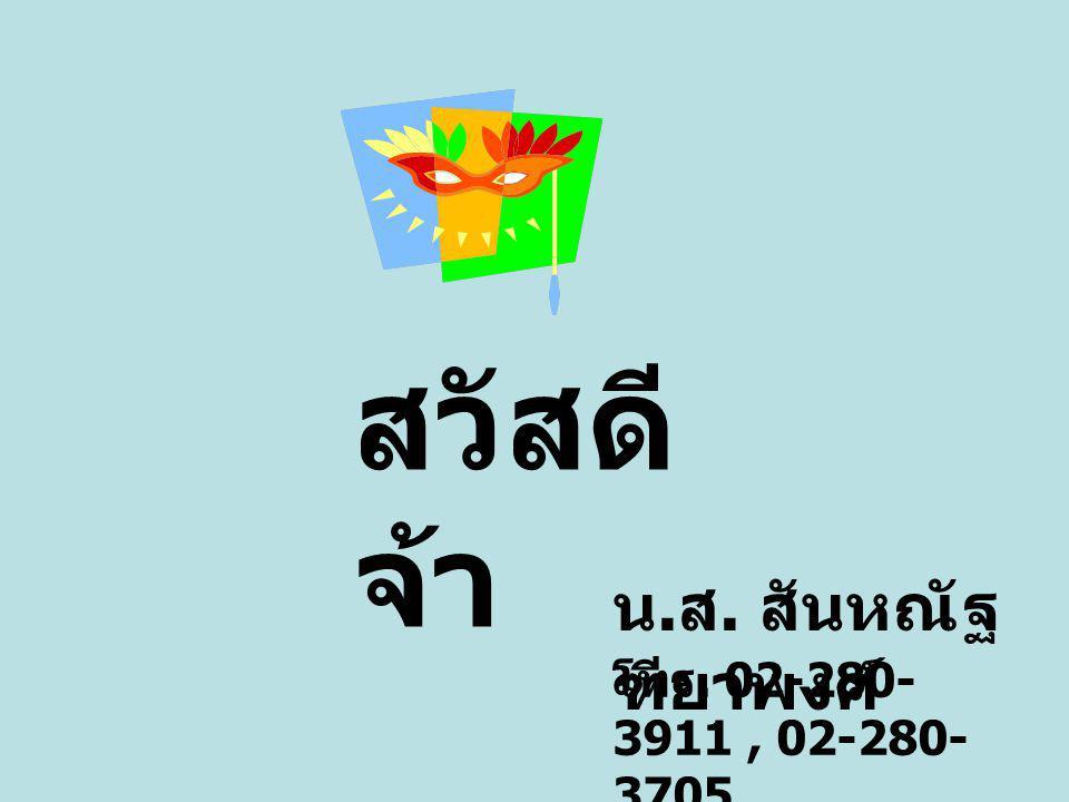 สวัสดีจ้า น.ส. สันหณัฐ ฑียาพงศ์ โทร. 02-280-3911 , 02-280-3705