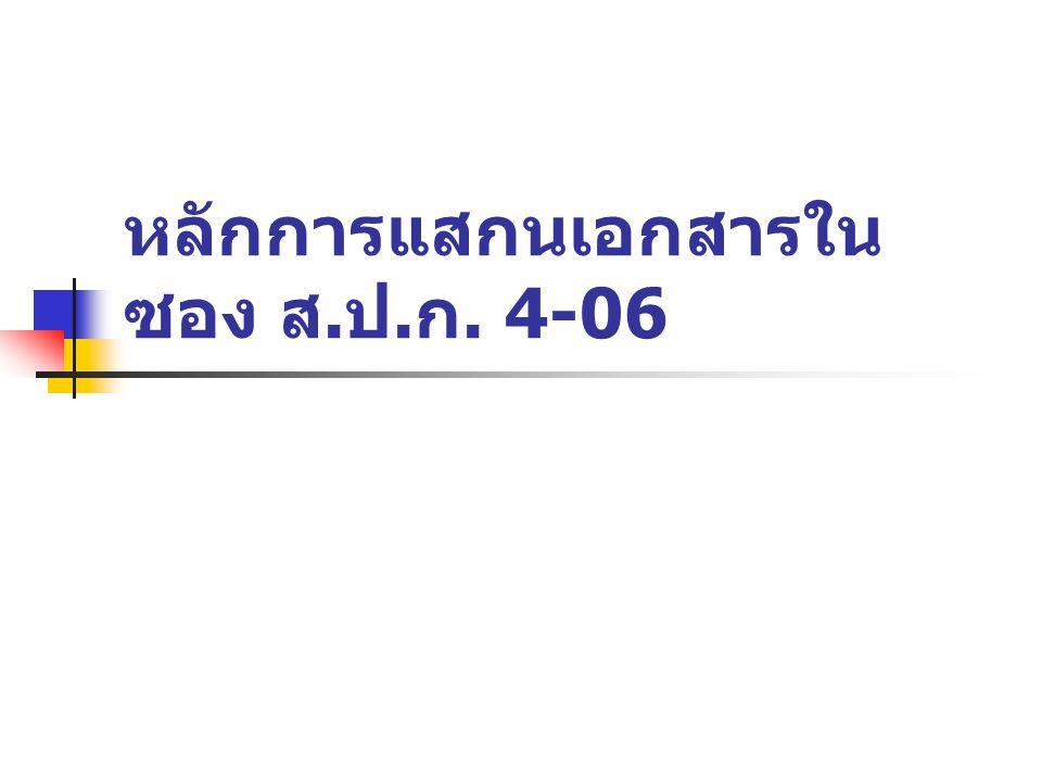 หลักการแสกนเอกสารในซอง ส.ป.ก. 4-06