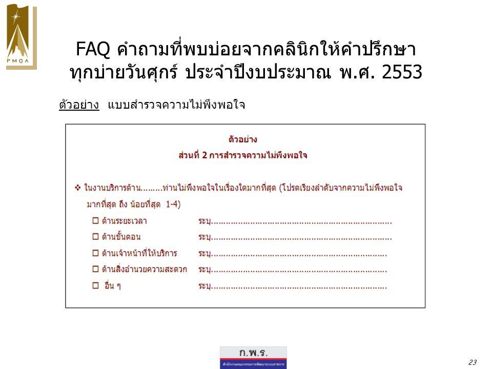 FAQ คำถามที่พบบ่อยจากคลินิกให้คำปรึกษา ทุกบ่ายวันศุกร์ ประจำปีงบประมาณ พ.ศ. 2553