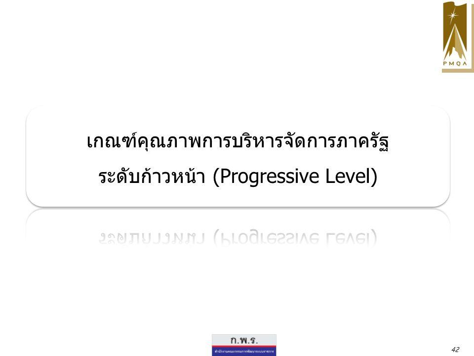 เกณฑ์คุณภาพการบริหารจัดการภาครัฐ ระดับก้าวหน้า (Progressive Level)