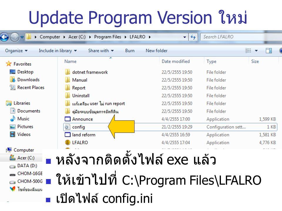 Update Program Version ใหม่