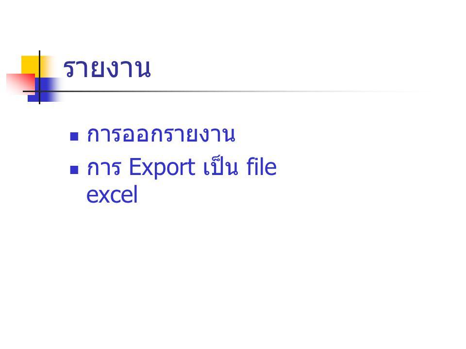 รายงาน การออกรายงาน การ Export เป็น file excel