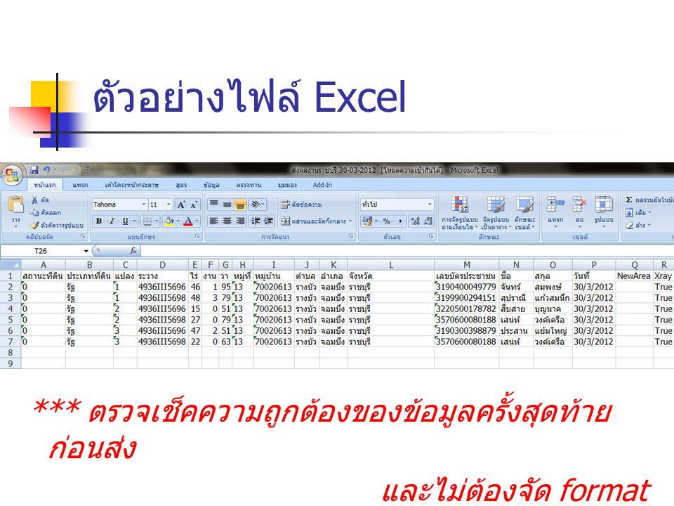 ตัวอย่างไฟล์ Excel *** ตรวจเช็คความถูกต้องของข้อมูลครั้งสุดท้ายก่อนส่ง