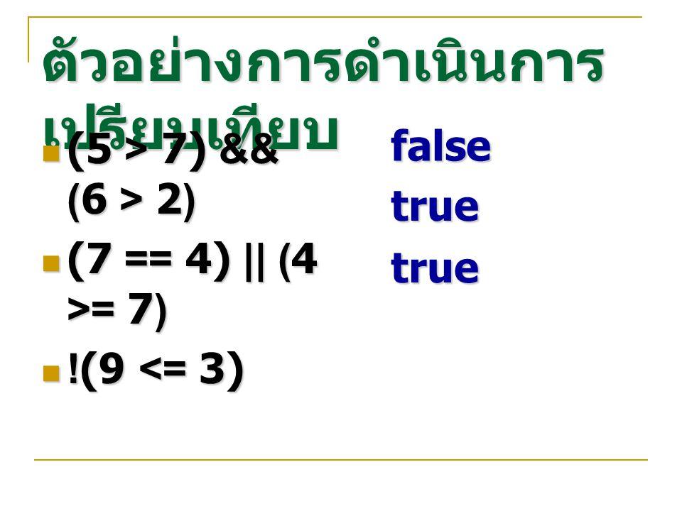 ตัวอย่างการดำเนินการเปรียบเทียบ