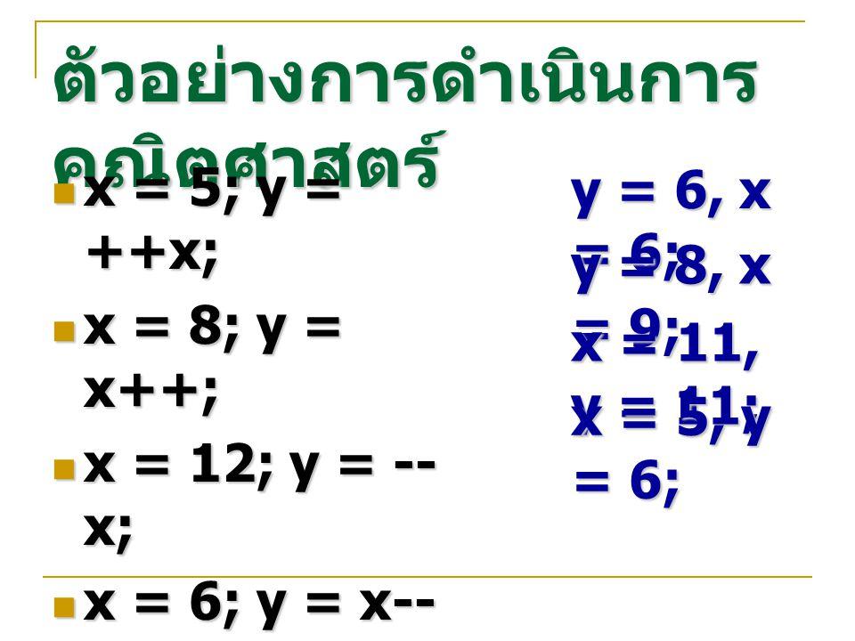 ตัวอย่างการดำเนินการคณิตศาสตร์