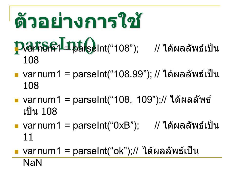 ตัวอย่างการใช้ parseInt()