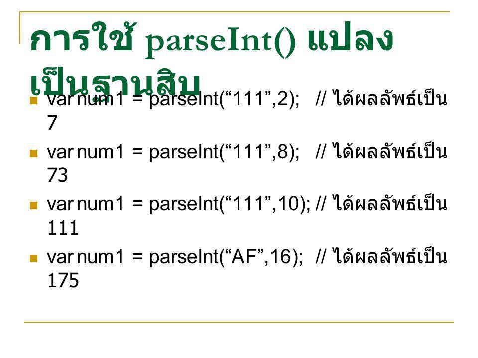 การใช้ parseInt() แปลงเป็นฐานสิบ