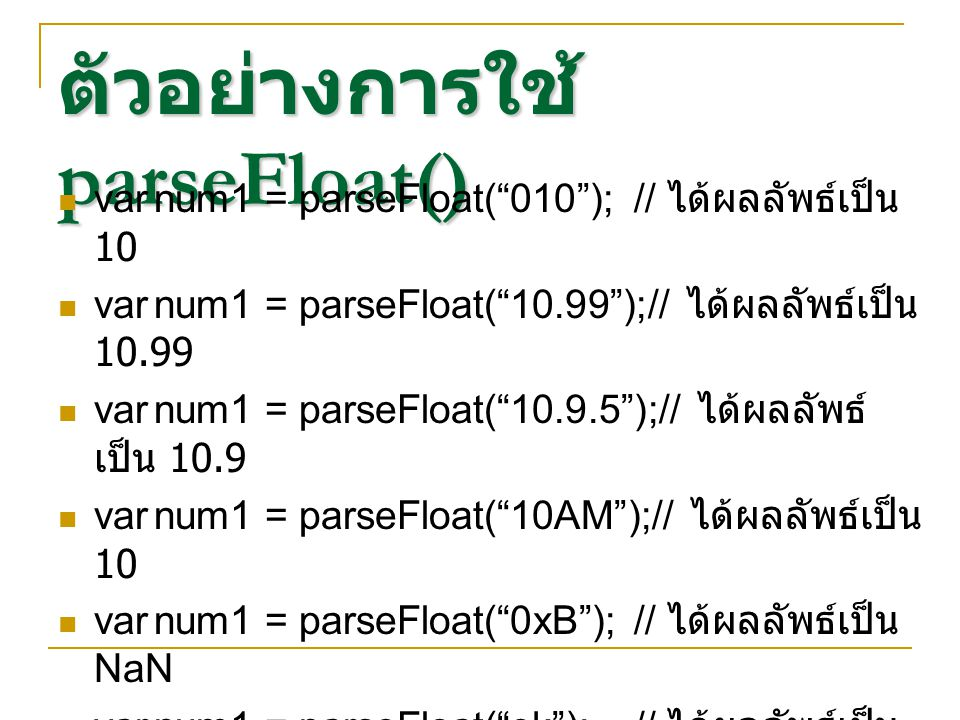 ตัวอย่างการใช้ parseFloat()