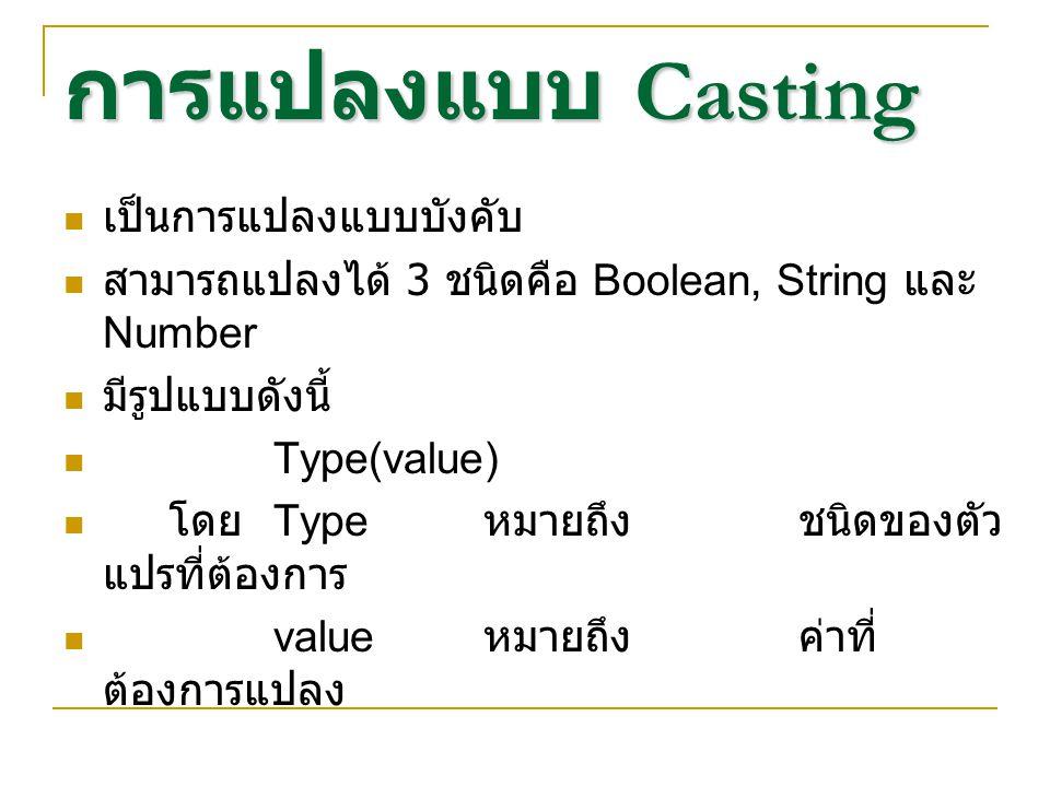 การแปลงแบบ Casting เป็นการแปลงแบบบังคับ
