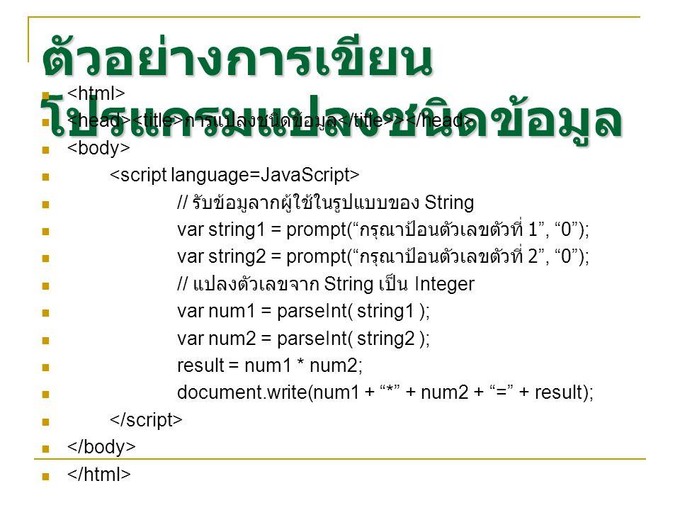 ตัวอย่างการเขียนโปรแกรมแปลงชนิดข้อมูล