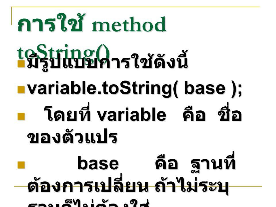 การใช้ method toString()