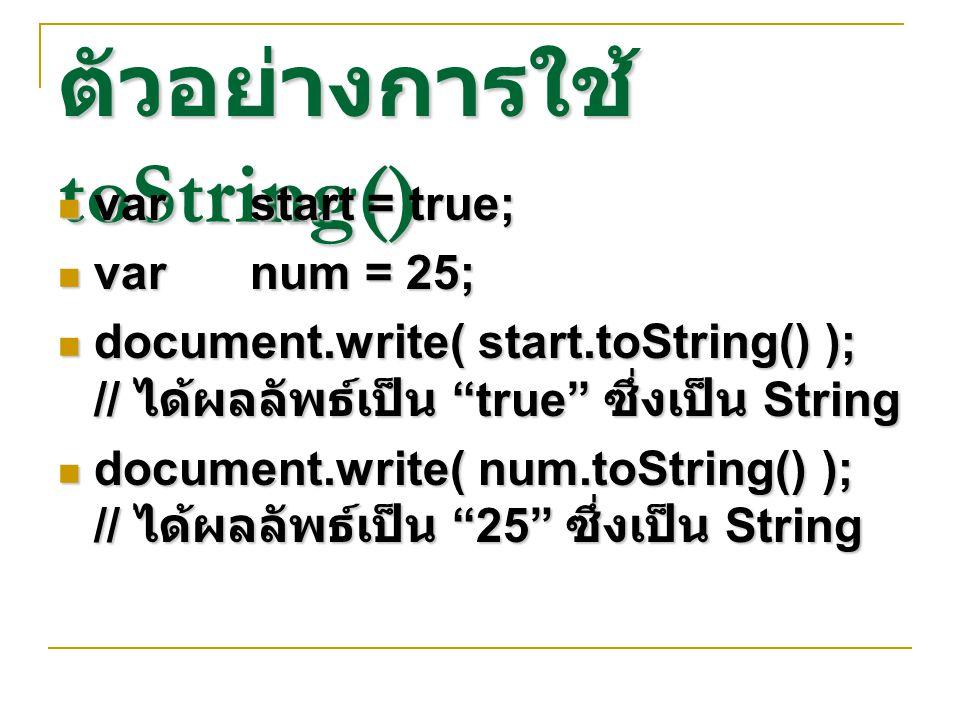 ตัวอย่างการใช้ toString()