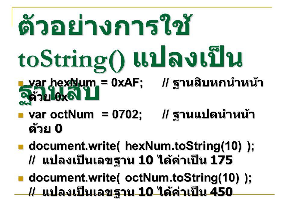 ตัวอย่างการใช้ toString() แปลงเป็นฐานสิบ
