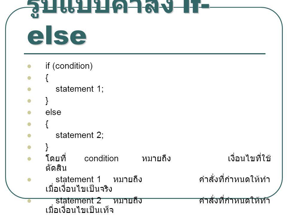 รูปแบบคำสั่ง if-else if (condition) { statement 1; } else statement 2;