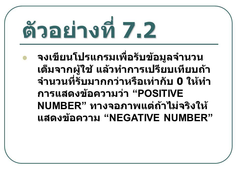 ตัวอย่างที่ 7.2