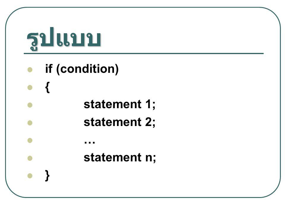 รูปแบบ if (condition) { statement 1; statement 2; … statement n; }