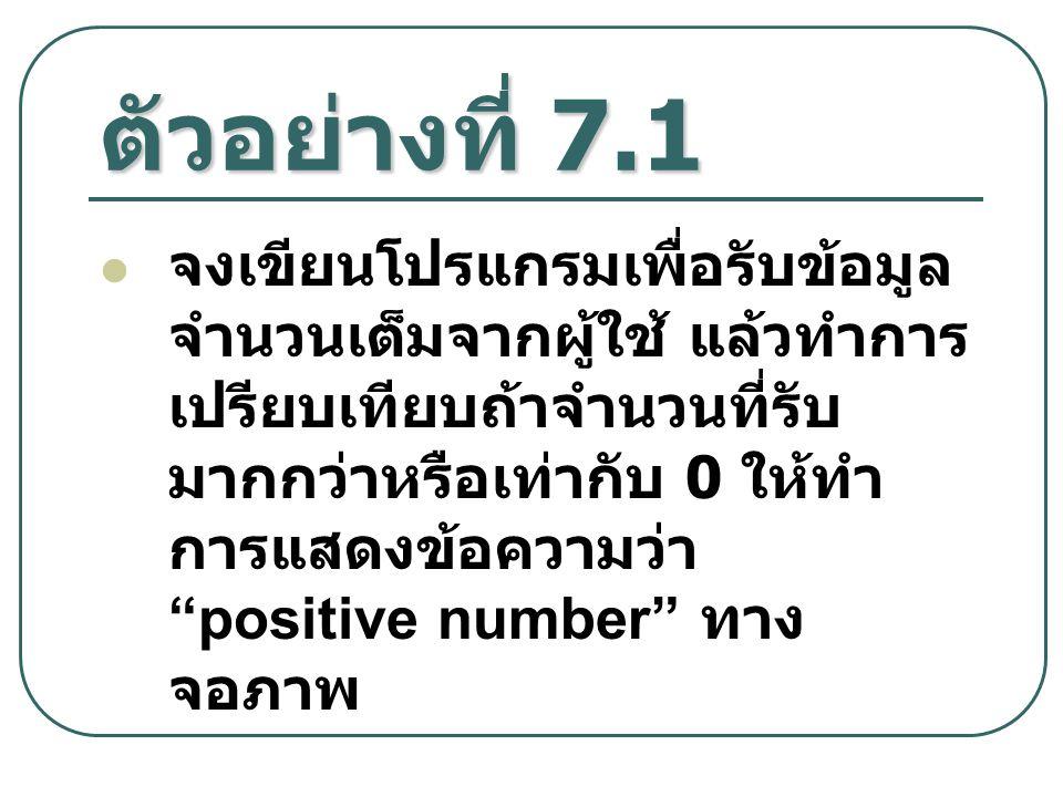 ตัวอย่างที่ 7.1