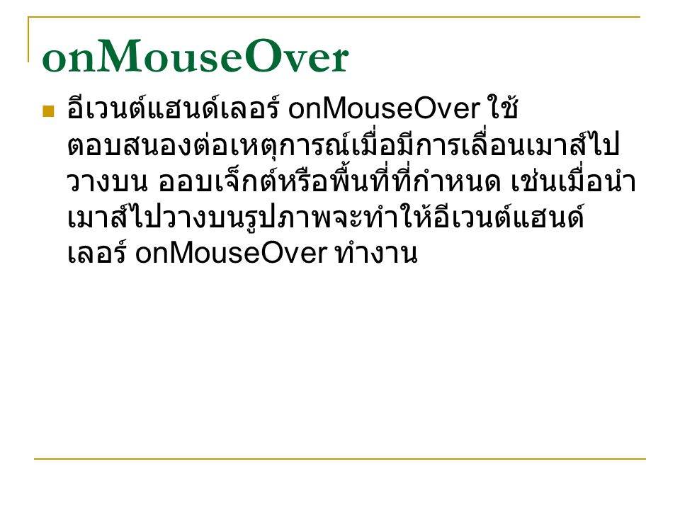 onMouseOver