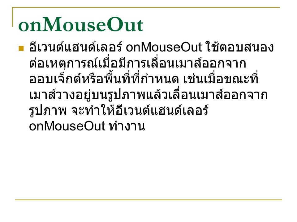 onMouseOut