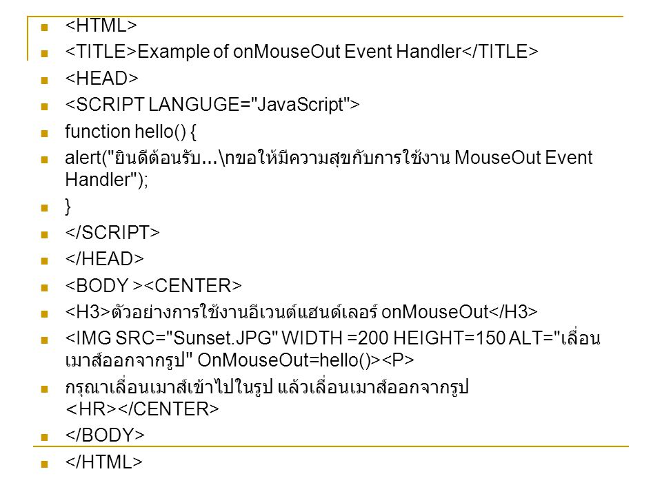 <HTML> <TITLE>Example of onMouseOut Event Handler</TITLE> <HEAD> <SCRIPT LANGUGE= JavaScript > function hello() {