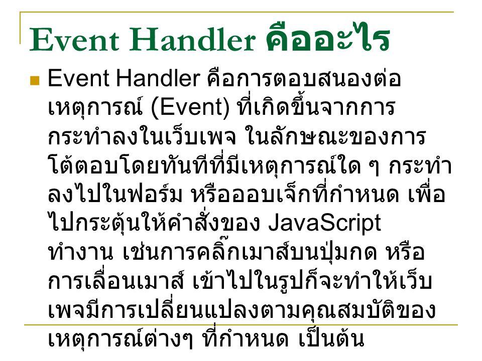 Event Handler คืออะไร