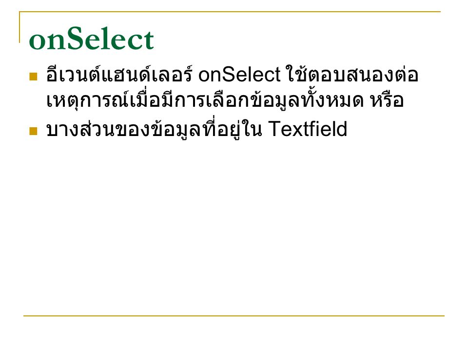 onSelect อีเวนต์แฮนด์เลอร์ onSelect ใช้ตอบสนองต่อเหตุการณ์เมื่อมีการเลือกข้อมูลทั้งหมด หรือ.