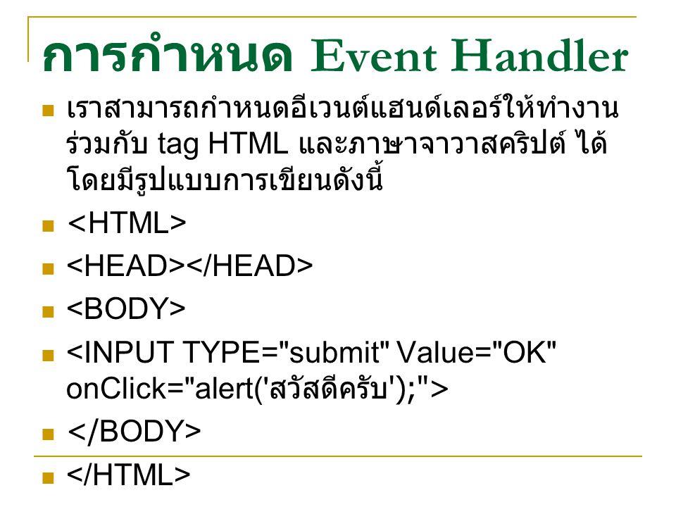 การกำหนด Event Handler