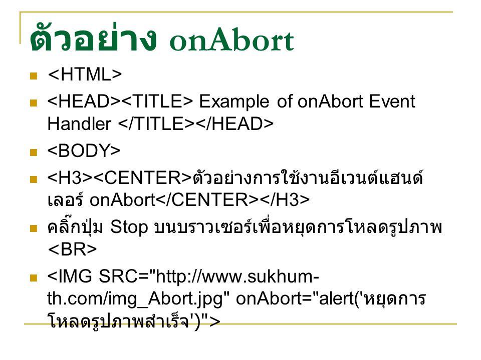 ตัวอย่าง onAbort <HTML>