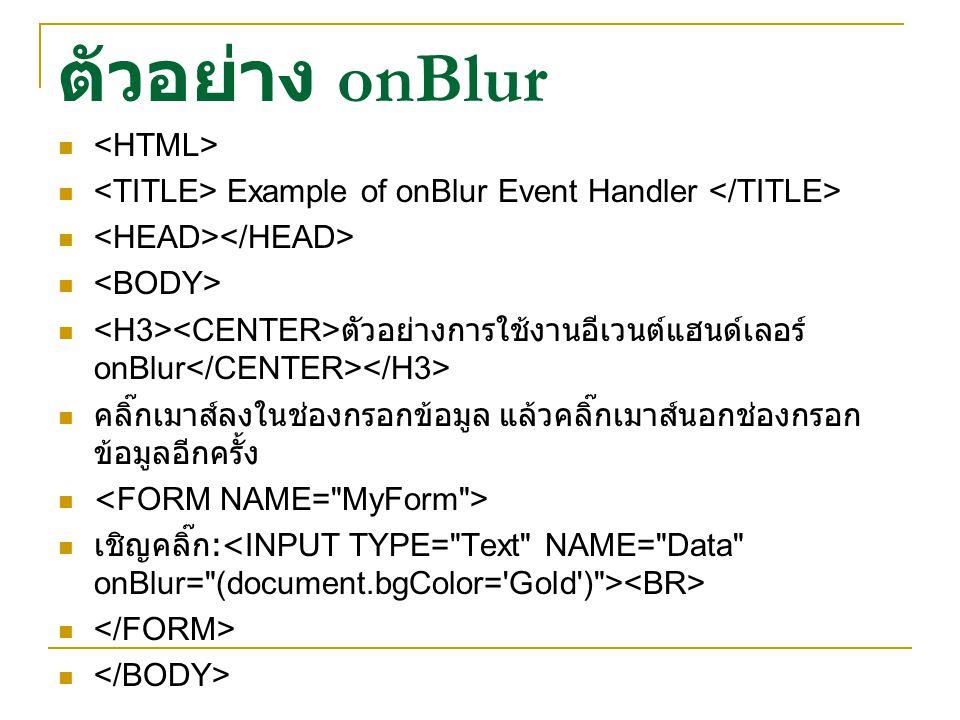 ตัวอย่าง onBlur <HTML>