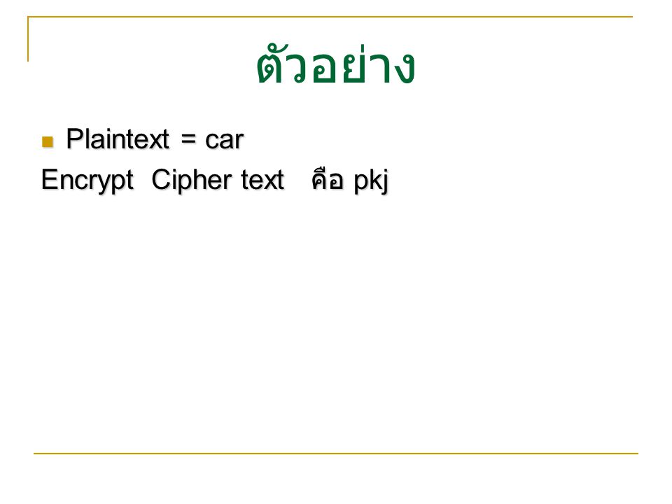 ตัวอย่าง Plaintext = car Encrypt Cipher text คือ pkj
