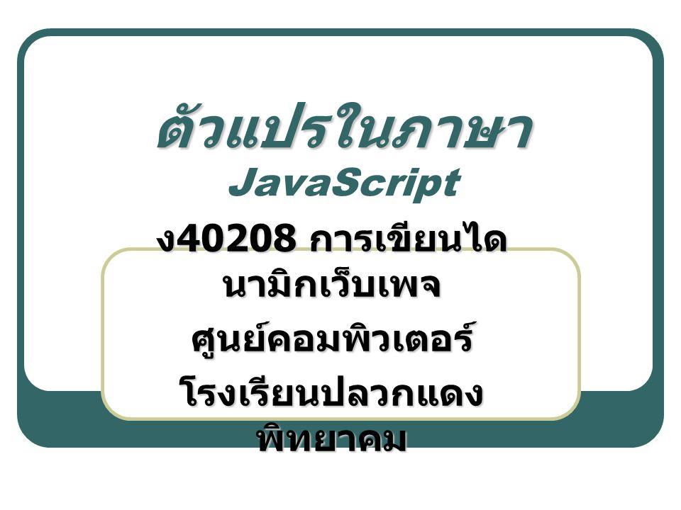 ตัวแปรในภาษา JavaScript