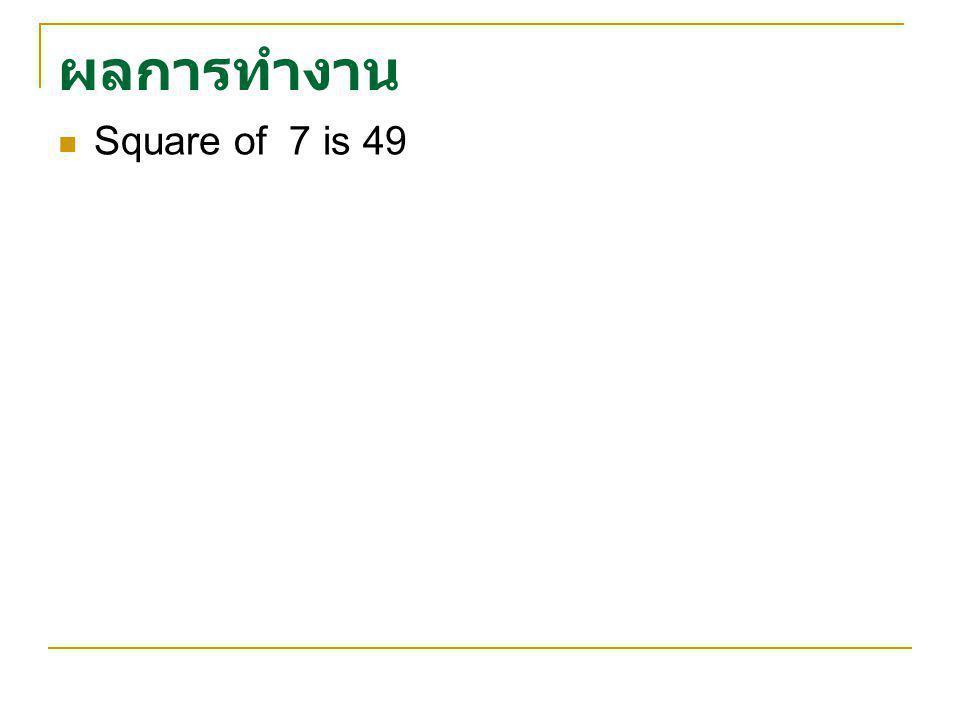 ผลการทำงาน Square of 7 is 49