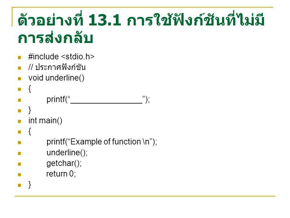 ตัวอย่างที่ 13.1 การใช้ฟังก์ชันที่ไม่มีการส่งกลับ