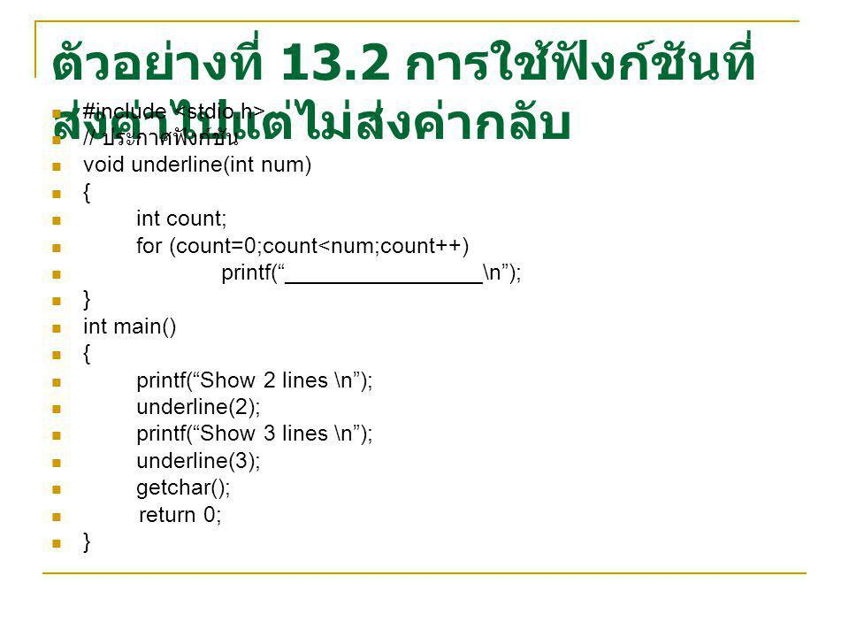 ตัวอย่างที่ 13.2 การใช้ฟังก์ชันที่ส่งค่าไปแต่ไม่ส่งค่ากลับ
