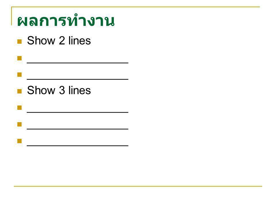ผลการทำงาน Show 2 lines ________________ Show 3 lines