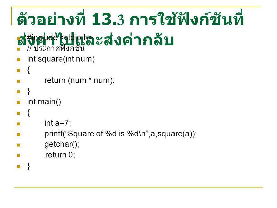 ตัวอย่างที่ 13.3 การใช้ฟังก์ชันที่ส่งค่าไปและส่งค่ากลับ